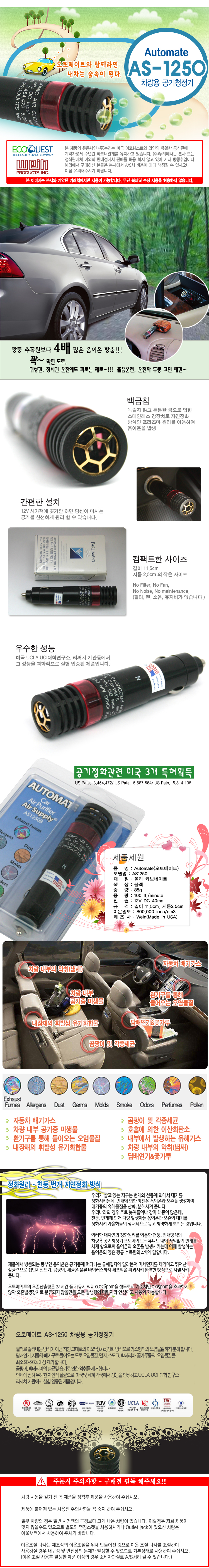 AutoMate AS1250b & Wearable Air Purifier (초미니 공기 청정기)